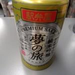 ニューデイズキヨスク - 【2017.12.02(土)】日本酒