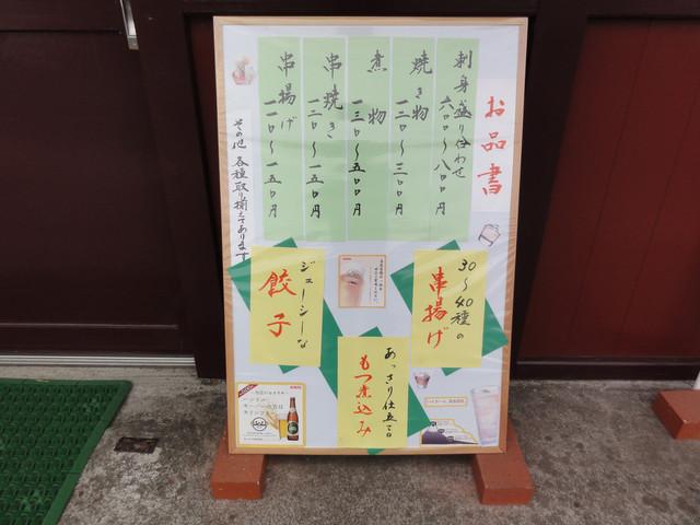 居酒屋 和洽 (わこう) - 渋沢/...