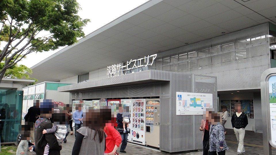 ロイヤル 淡路サービスエリア店(下り線)