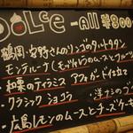 宮島ボッカ アルケッチァーノ - メニュー・ドルチェ 800円均一