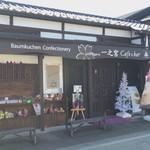 一之宮cafe - 道の駅 たくみの里 GARBA cafe 一ノ宮店