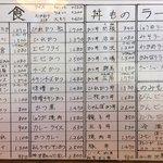 ゆき藤 - 『とんかつのゆき藤』メニュー表