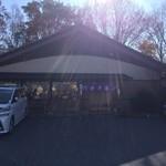 ゆき藤 - 『とんかつのゆき藤』店舗外観1。冬の日差しが南側から差し込んできて眩しいアングルであった。