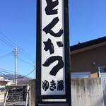 ゆき藤 - 『とんかつのゆき藤』大看板1〔店舗東側〕