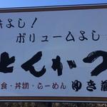 ゆき藤 - 『とんかつのゆき藤』大看板2〔店舗西側〕