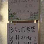 ゆき藤 - 『とんかつのゆき藤』店舗内観。この下の色紙が、前回の私のチャレンジ成功の証である。「ジャンボ機撃墜」by kazutans これが貼られているところを、こうして目に出来たのは嬉しい。