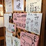 ゆき藤 - 『とんかつのゆき藤』店舗入口にも各種色紙が掲示されている。