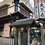 大黒屋 道後店 -