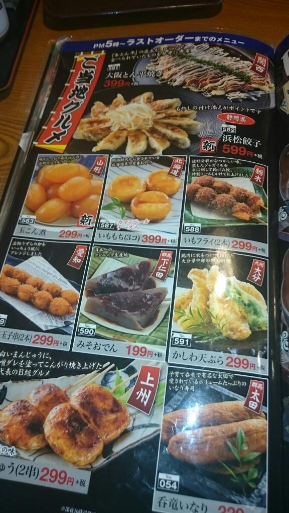 海山亭いっちょう 戸祭店 name=