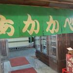 赤壁酒店 - 印象的な緑のあかかべの暖簾