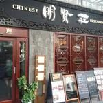 明賢荘 -