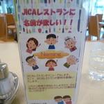 レストランカフェ・地球こうさてん - ジャイカレストランの名前募集します。