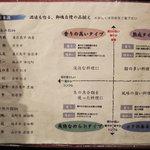 7743091 - 広島の日本酒をたくさん揃えてます☆