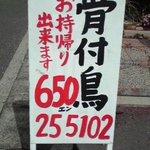 味感 真寿美 - 丸亀名物骨付鶏の看板