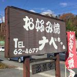 ナベちゃん - 外の看板
