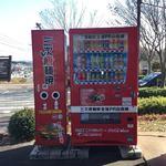 77430577 - お店前の唐麺支援PR自販機