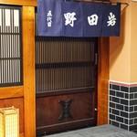 五代目 野田岩 銀座 - 外観