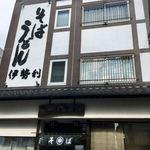 伊勢利 - 老舗の お蕎麦屋さん