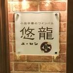 小皿中華のワインバル 悠龍 - 看板