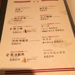 小皿中華のワインバル 悠龍 - MENU