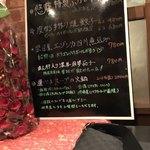 小皿中華のワインバル 悠龍 - 店内お勧めボード