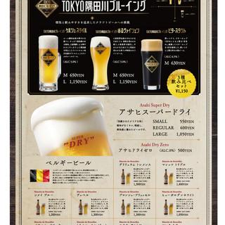 クラフトビール【隅田川ブルーイング】始めました!