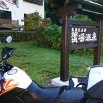 蟹場温泉 -