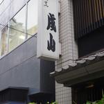 成山 - 外観写真:店舗外観
