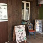 深山のカフェ食堂 - 8時半から営業!