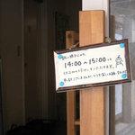 パンケーキママカフェ VoiVoi - 14:00~15:00は休憩時間