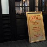 いるか喫茶バー - オープンの時間