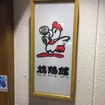 焼鶏館 - カンバン