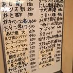 焼鶏館 - メニュー2017.12