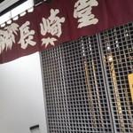 バターケーキの長崎堂 - 外観