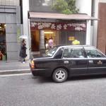バターケーキの長崎堂 - 外観・タクシーで買いに来る人が