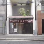 バターケーキの長崎堂 - 正午過ぎには売り切れで閉店