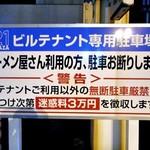 らーめん 勝 - 北側の駐車場は駐車厳禁です