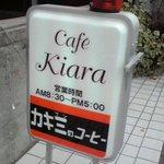 cafe Kiara - 店外看板