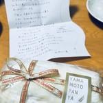 山本パン屋 - 料理写真: