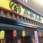 大阪王将 - 店舗外観2017年12月