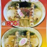 77454489 - メニュー(直虎麺)
