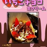 うーたんはうす - 第一弾「いちごチョコ生クリーム」 待望のいちごのクレープ。チョコバナナに次ぐクレープの王道中の王道。 いちごの酸味と生クリームがジャストマッチ。 550円。