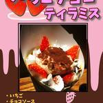うーたんはうす - 第三弾「いちごチョコティラミス」 いちごチョコ生クリームにティラミスをトッピングしたクレープ。 いちごの酸味とエスプレッソコーヒーの苦味とクリームの甘みが絶妙に合わさった逸品。 630円