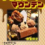 うーたんはうす - 第五弾「チョコレートマウンテン」 チョコ好きのためのクレープ。 ホイップもチョコ、アイスもチョコ、トッピングもチョコ、ガトーショコラも入ってくどいほどチョコ尽くしのクレープです。 580円