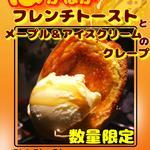 うーたんはうす - 第六弾「ほかほかフレンチトーストとメープル&アイスクリームのクレープ」 人気のあったかシリーズの第三弾。 デニッシュ、アップルパイの次はフレンチトーストです。 580円