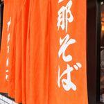 Tantantei - たんたん亭 本店(店頭のれん)