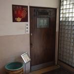 台湾茶 深泉 - お店入口 普通の玄関です(^_^;)