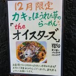 鶏の穴 - カキとほうれん草のら~めん「theオイスターズ」(2017年12月限定)