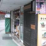 円実屋 - お店外観