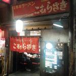 こむらさき 新横浜ラーメン博物館店 - 店頭です、赤いのれんは食欲をそそるかも・・・